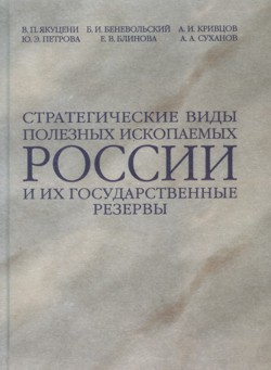 СТРАТЕГИЧЕСКИЕ ВИДЫ ПОЛЕЗНЫХ ИСКОПАЕМЫХ РОССИИ И ИХ ГОСУДАРСТВЕННЫЕ РЕЗЕРВЫ