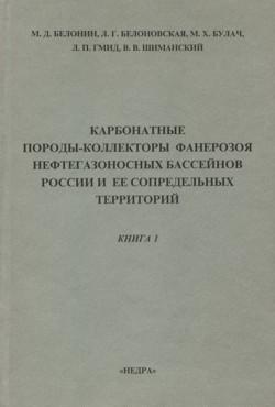 КАРБОНАТНЫЕ ПОРОДЫ-КОЛЛЕКТОРЫ ФАНЕРОЗОЯ НЕФТЕГАЗОНОСНЫХ БАССЕЙНОВ РОССИИ И ЕЕ СОПРЕДЕЛЬНЫХ ТЕРРИТОРИЙ