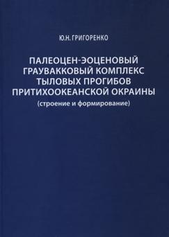 ПАЛЕОЦЕН-ЭОЦЕНОВЫЙ ГРАУВАККОВЫЙ КОМПЛЕКС ТЫЛОВЫХ ПРОГИБОВ ПРИТИХО-ОКЕАНСКОЙ ОКРАИНЫ (СТРОЕНИЕ И ФОРМИРОВАНИЕ)